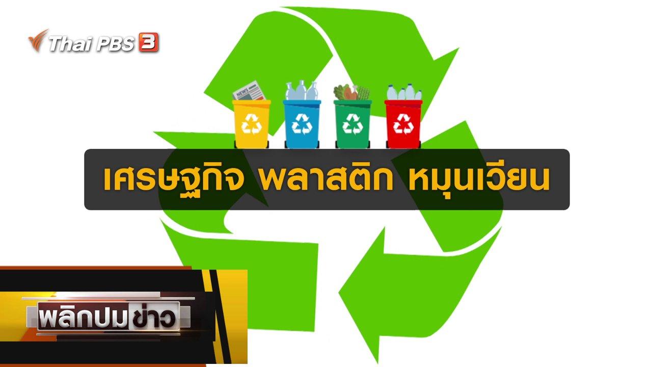 พลิกปมข่าว - เศรษฐกิจ พลาสติก หมุนเวียน