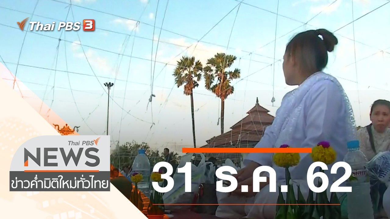 ข่าวค่ำ มิติใหม่ทั่วไทย - ประเด็นข่าว (31 ธ.ค. 62)