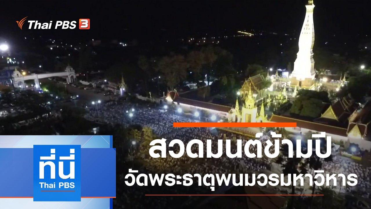 ที่นี่ Thai PBS - ประเด็นข่าว (31 ธ.ค. 62)