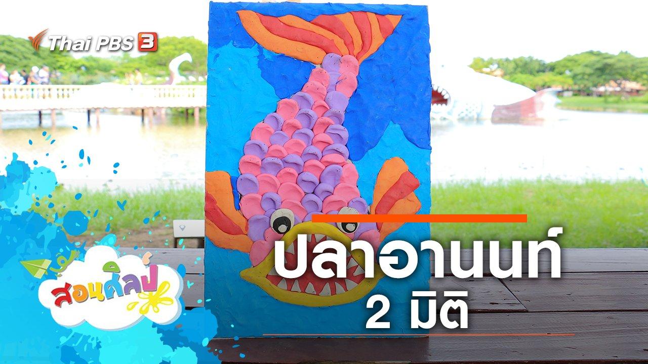 สอนศิลป์ - ปลาอานนท์ 2 มิติ