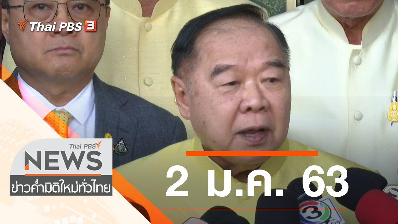 ข่าวค่ำ มิติใหม่ทั่วไทย - ประเด็นข่าว (2 ม.ค. 63)