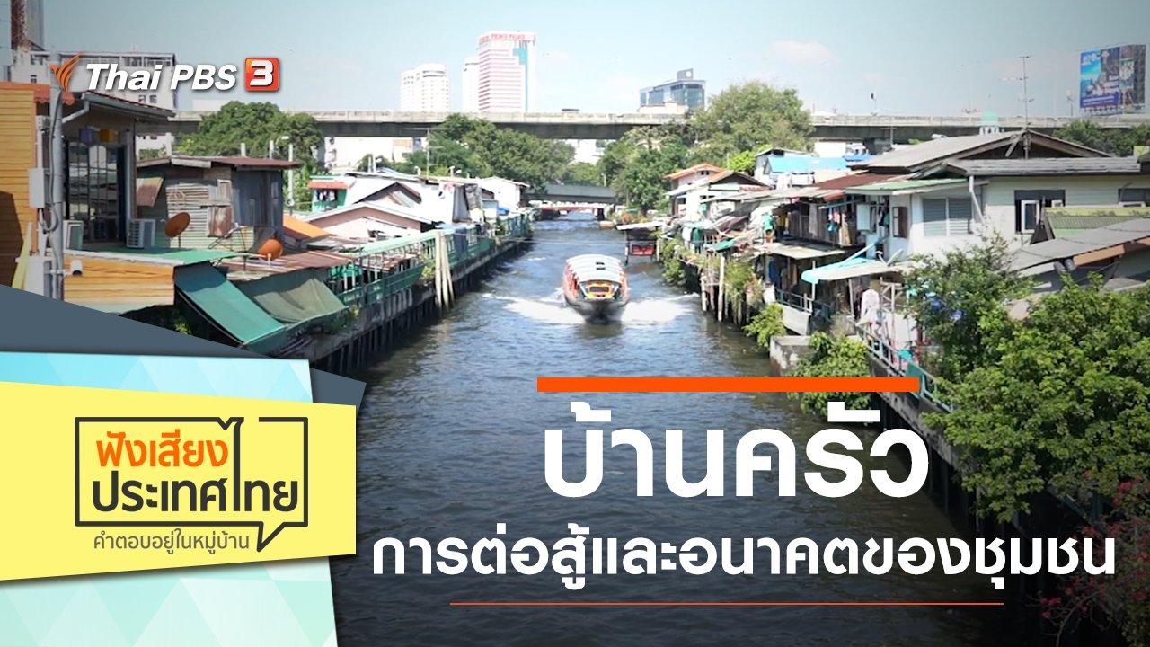 ฟังเสียงประเทศไทย - บ้านครัว การต่อสู้และอนาคตของชุมชน