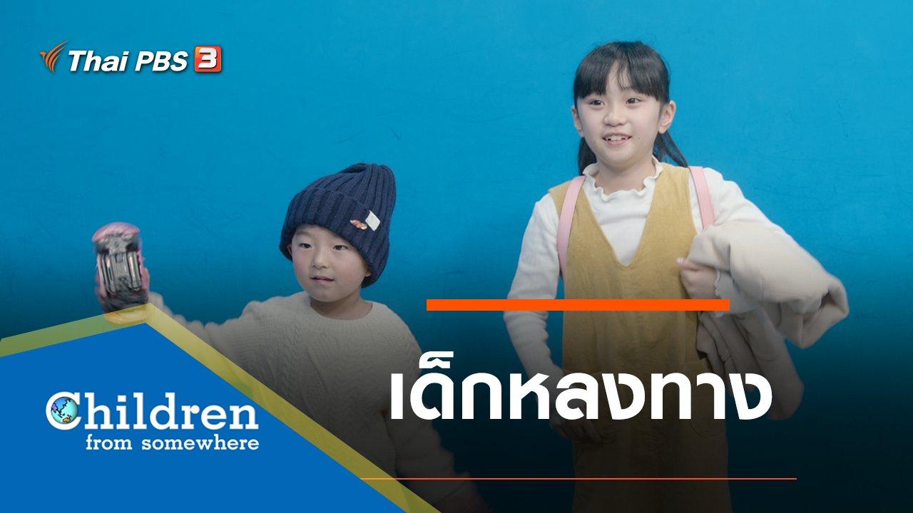 ซีรีส์เด็กนานาชาติ - ซีรีส์เด็กนานาชาติ : เด็กหลงทาง