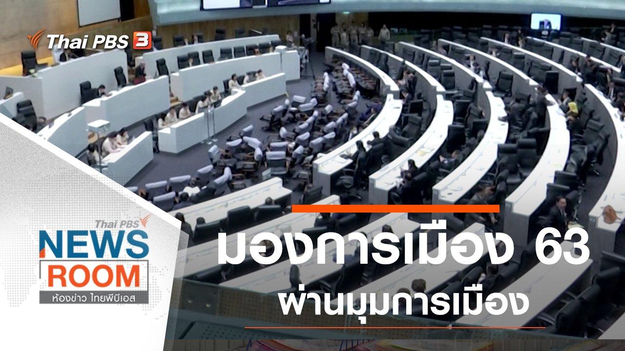 ห้องข่าว ไทยพีบีเอส NEWSROOM - ประเด็นข่าว (5 ม.ค. 63)