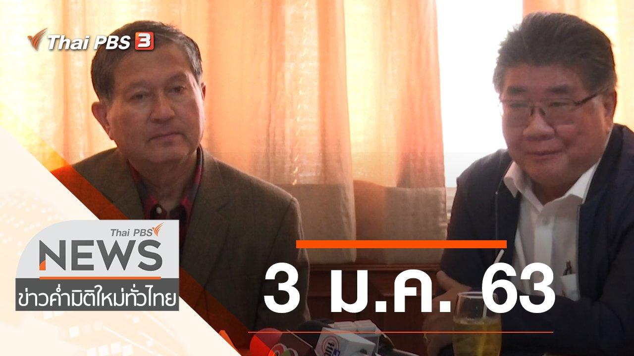 ข่าวค่ำ มิติใหม่ทั่วไทย - ประเด็นข่าว (3 ม.ค. 63)