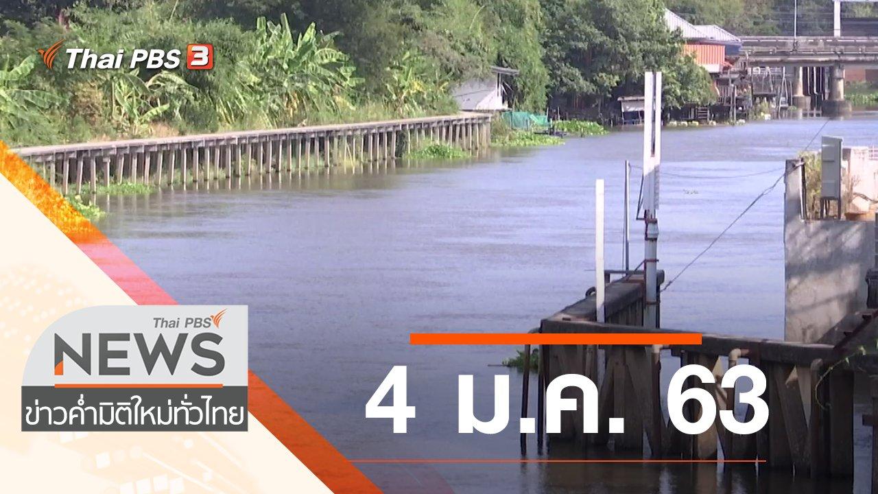ข่าวค่ำ มิติใหม่ทั่วไทย - ประเด็นข่าว (4 ม.ค. 63)