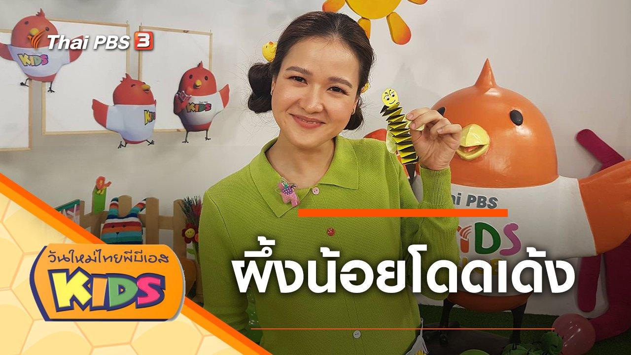 วันใหม่ไทยพีบีเอสคิดส์ - ผึ้งน้อยโดดเด้ง