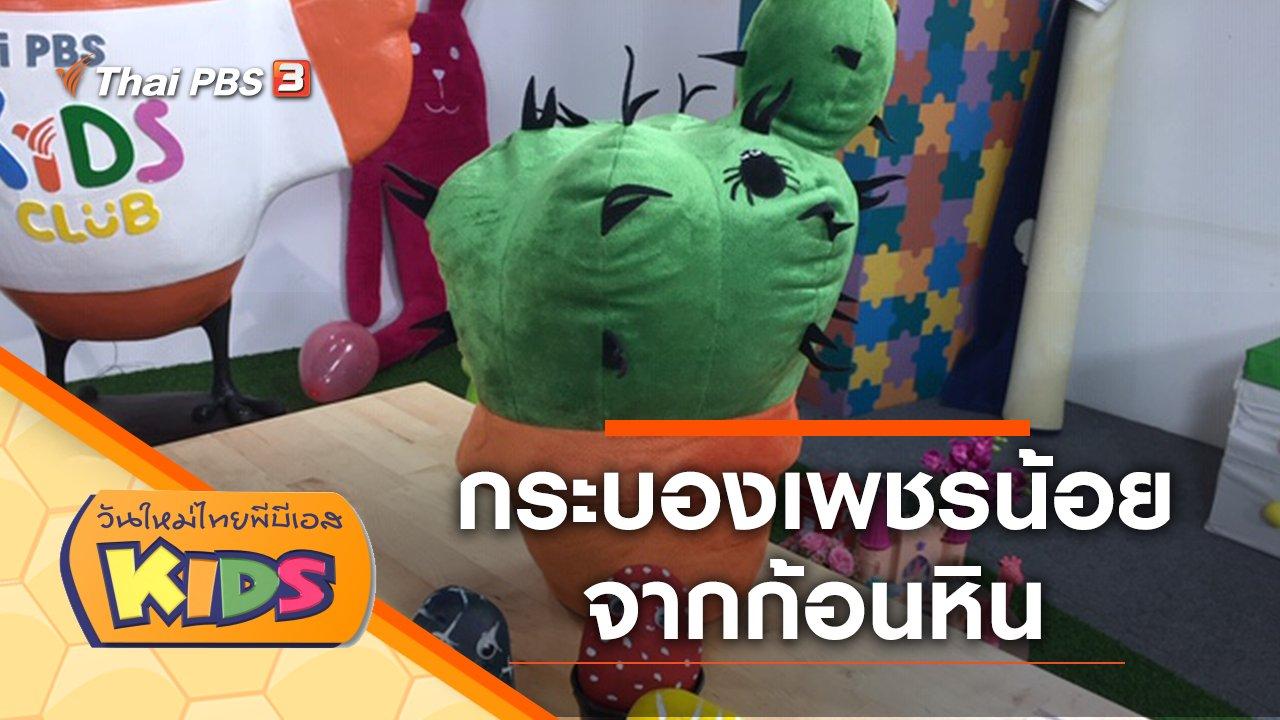 วันใหม่ไทยพีบีเอสคิดส์ - กระบองเพชรน้อยจากก้อนหิน
