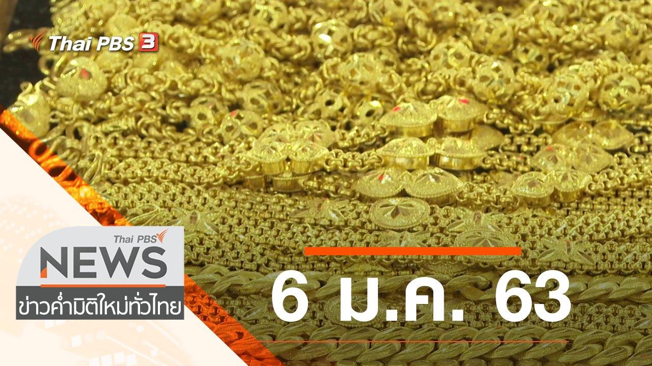 ข่าวค่ำ มิติใหม่ทั่วไทย - ประเด็นข่าว (6 ม.ค. 63)