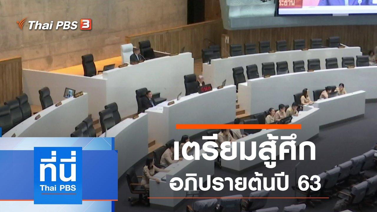 ที่นี่ Thai PBS - ประเด็นข่าว (6 ม.ค. 63)