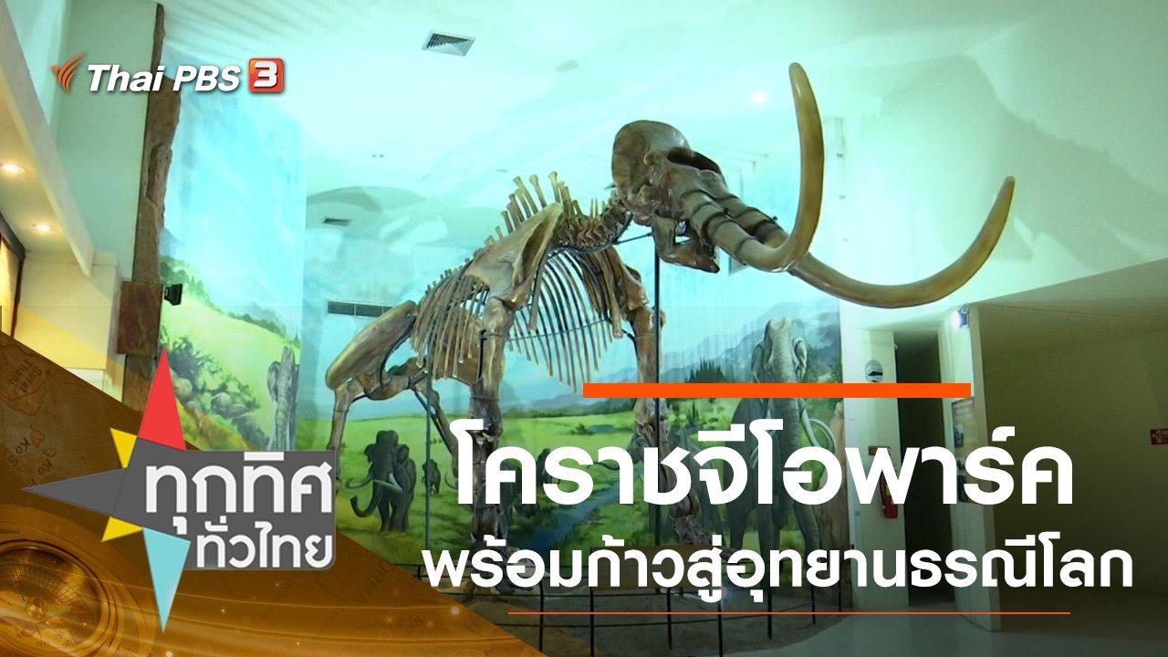ทุกทิศทั่วไทย - ประเด็นข่าว (7 ม.ค. 63)