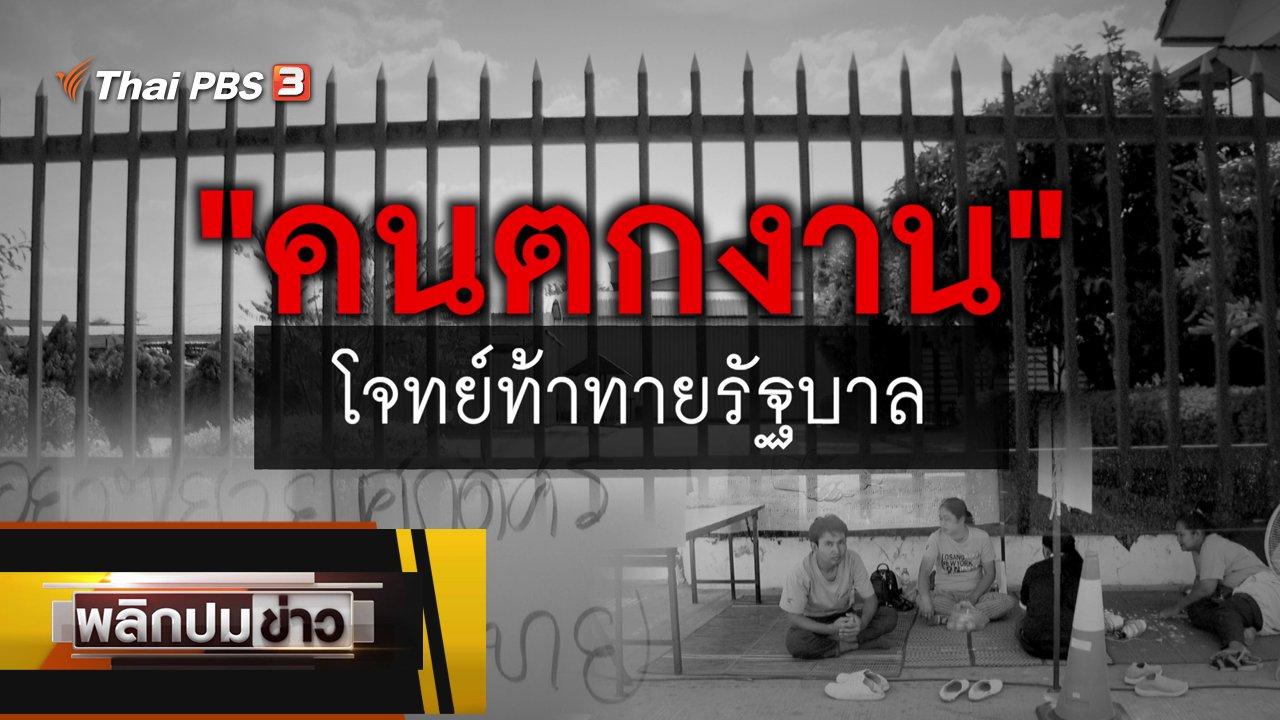 พลิกปมข่าว - คนตกงานโจทย์ท้าทายรัฐบาล