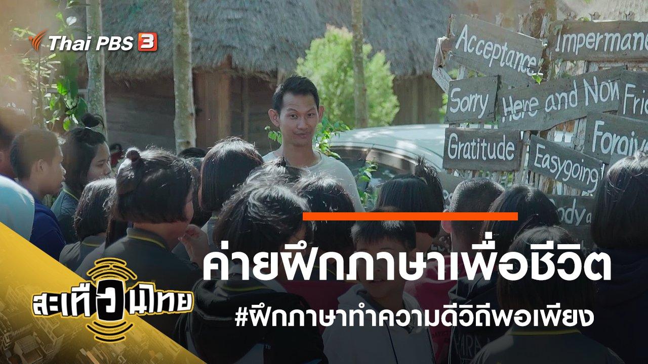 สะเทือนไทย - ค่ายฝึกภาษาเพื่อชีวิต #ฝึกภาษาทำความดีวิถีพอเพียง