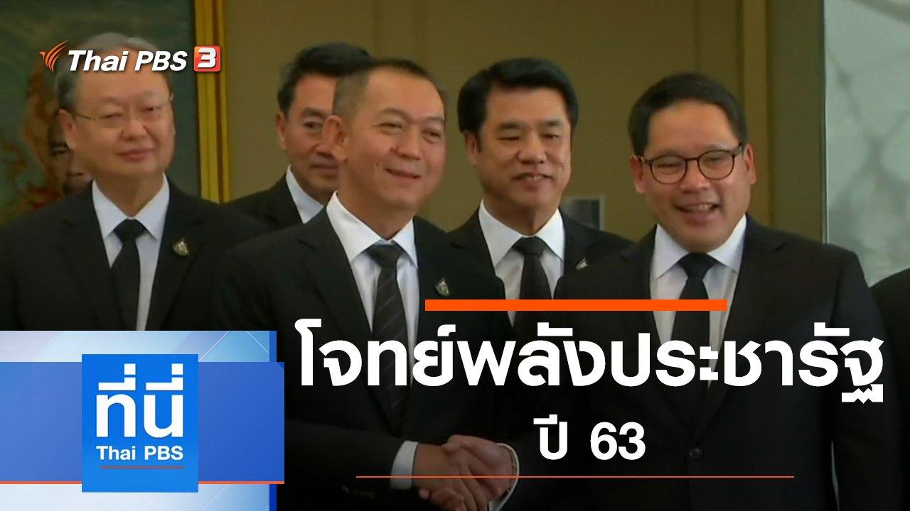 ที่นี่ Thai PBS - ประเด็นข่าว (3 ม.ค. 63)