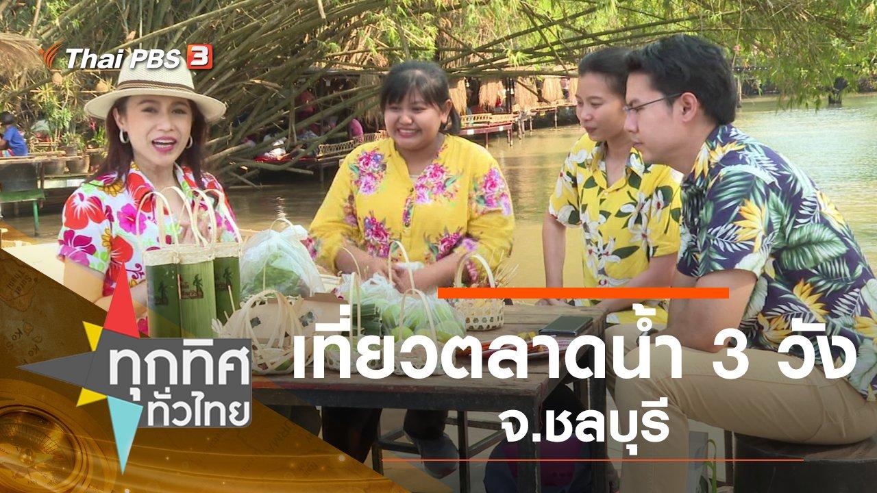 ทุกทิศทั่วไทย - ประเด็นข่าว (6 ม.ค. 63)