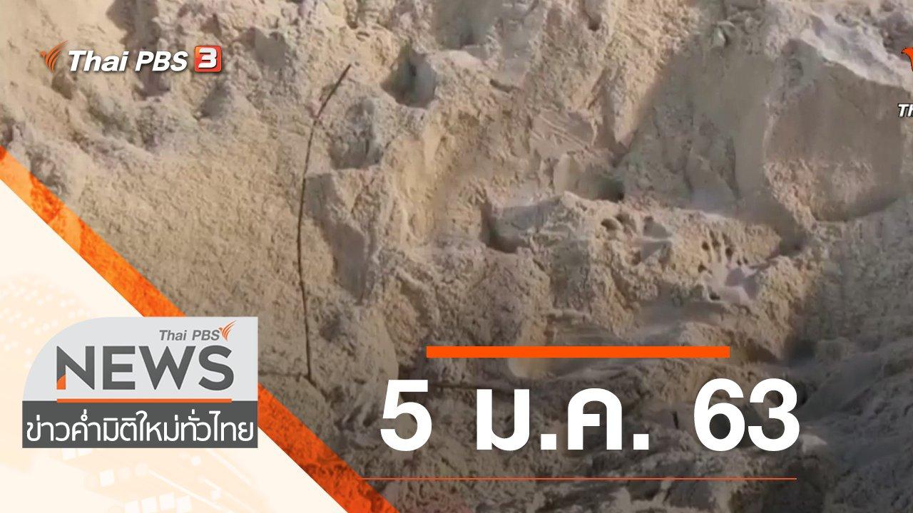 ข่าวค่ำ มิติใหม่ทั่วไทย - ประเด็นข่าว (5 ม.ค. 63)