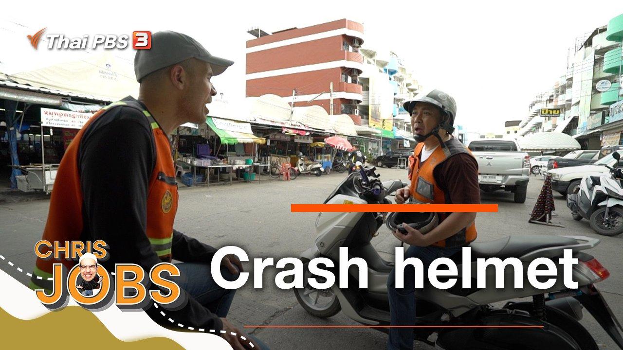Chris Jobs - Crash helmet