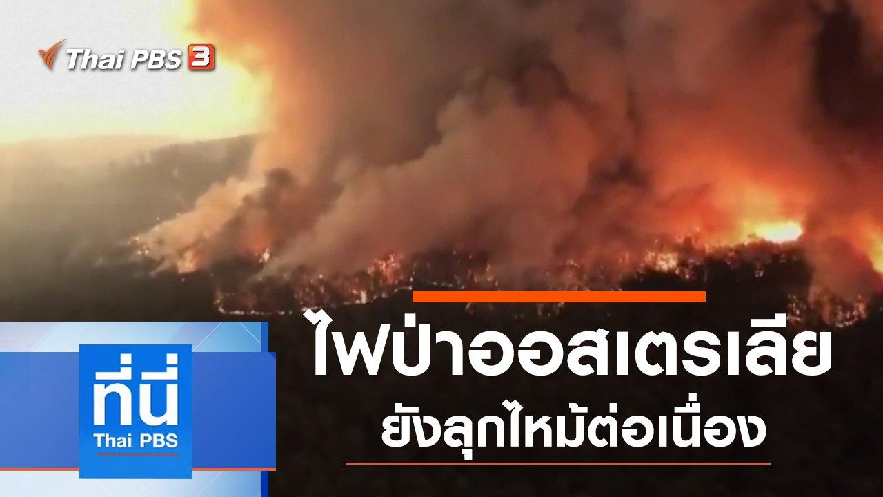 ที่นี่ Thai PBS - ประเด็นข่าว (7 ม.ค. 63)