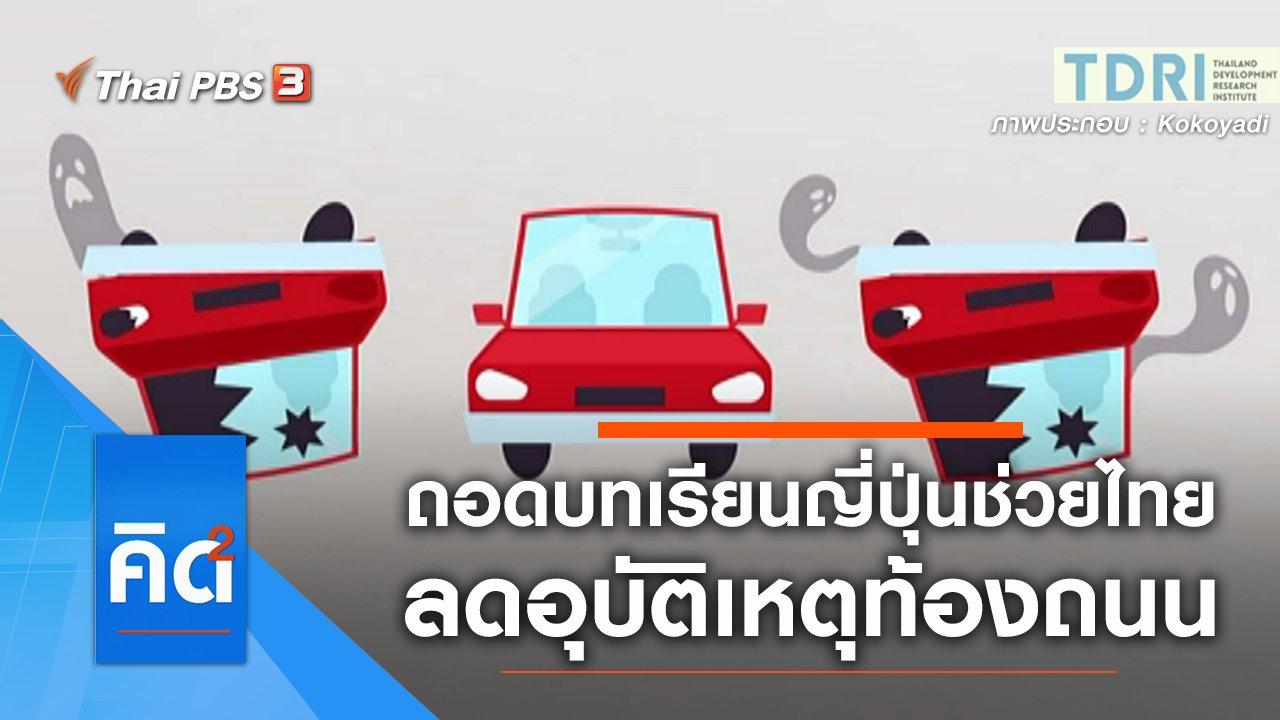 คิดยกกำลัง 2 - ถอดบทเรียนญี่ปุ่นช่วยไทย ลดเจ็บ ลดตาย ลดอุบัติเหตุบนท้องถนน