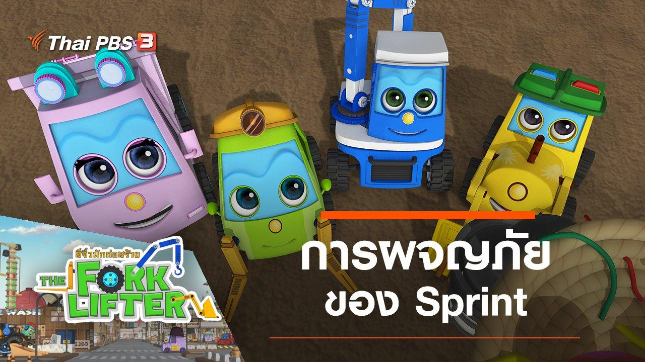 การ์ตูน สี่จิ๋วนักก่อสร้าง - การผจญภัยของ Sprint