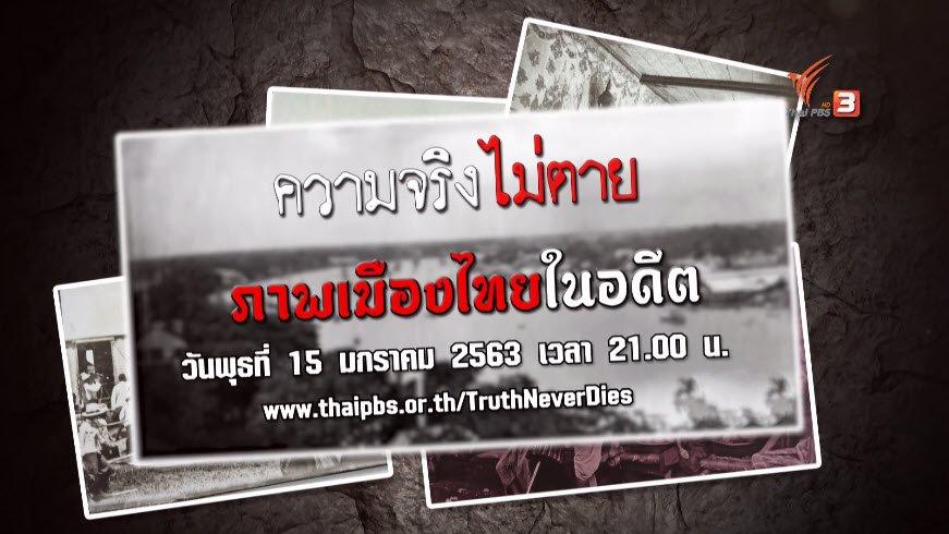 ความจริงไม่ตาย - ภาพเมืองไทยในอดีต
