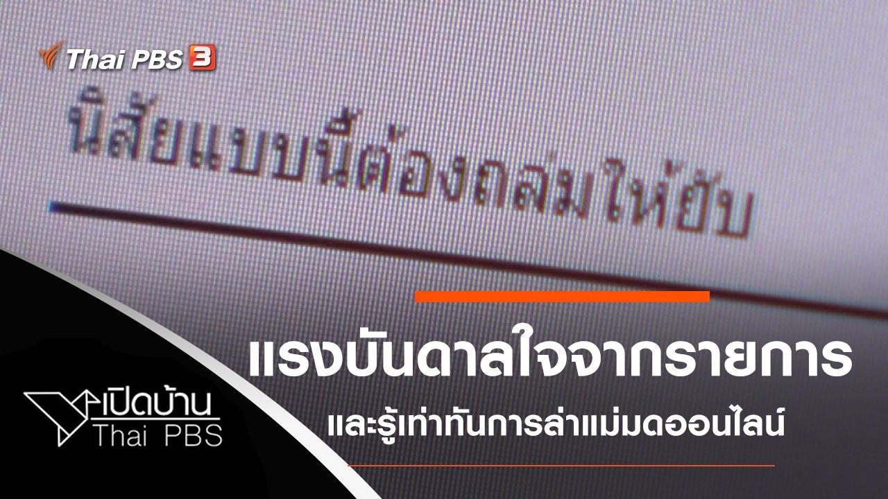 เปิดบ้าน Thai PBS - แรงบันดาลใจจากเชฟน้อยกินเปลี่ยนโลกและรู้เท่าทันการล่าแม่มดออนไลน์