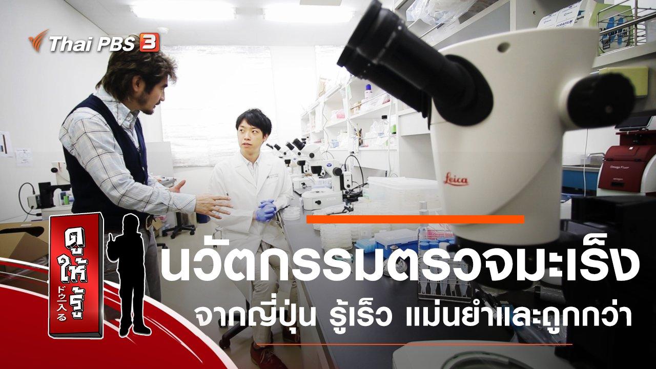 ดูให้รู้ - นวัตกรรมตรวจมะเร็งจากญี่ปุ่น รู้เร็ว แม่นยำและถูกกว่า
