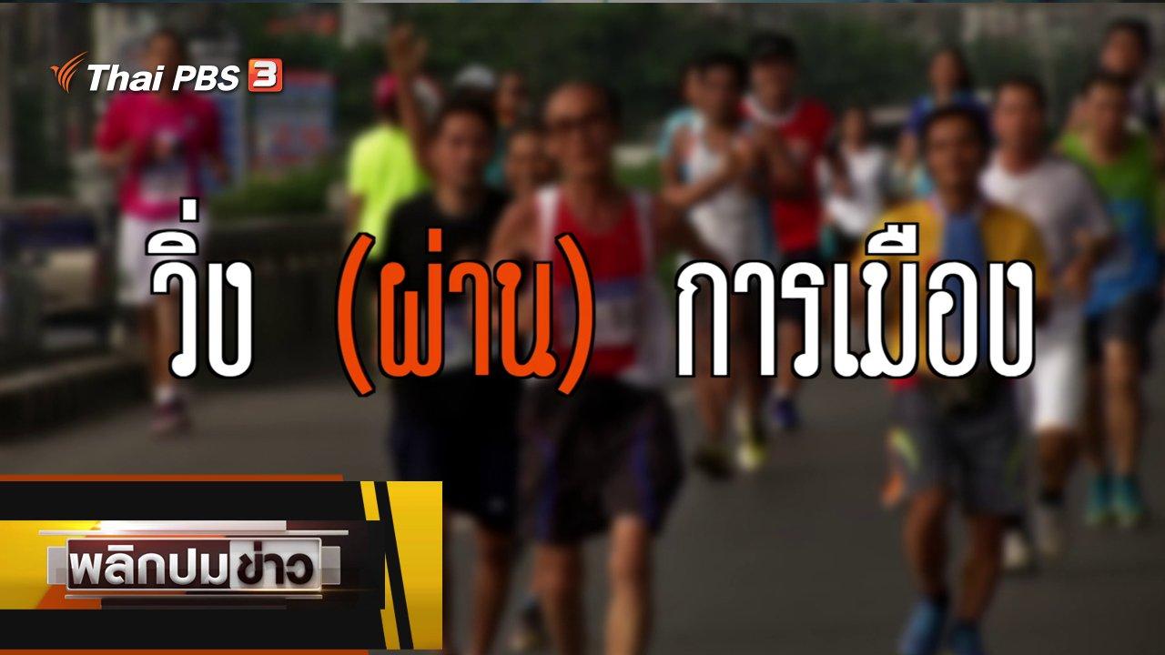 พลิกปมข่าว - วิ่ง (ผ่าน) การเมือง