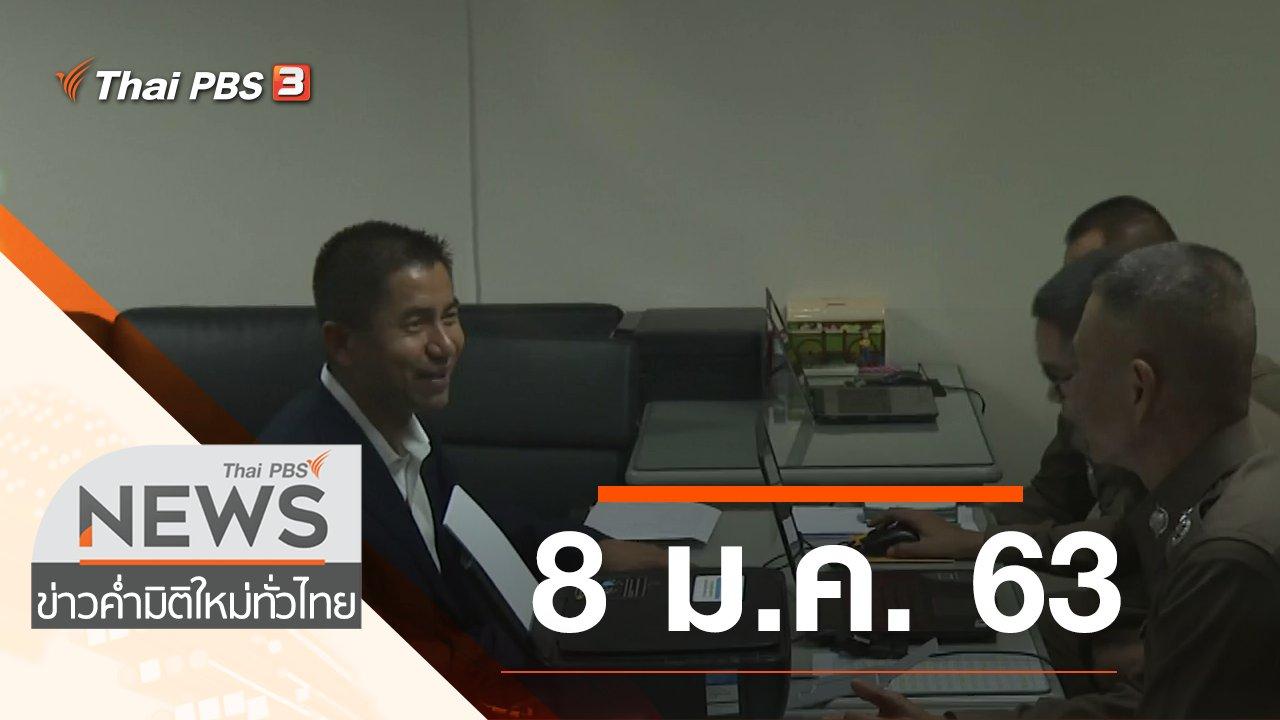 ข่าวค่ำ มิติใหม่ทั่วไทย - ประเด็นข่าว (8 ม.ค. 63)