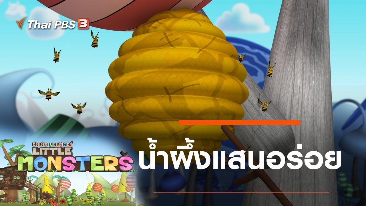 การ์ตูน ลิตเติล มอนสเตอร์ - น้ำผึ้งแสนอร่อย