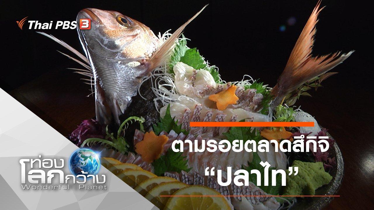 ท่องโลกกว้าง - ตามรอยตลาดสึกิจิ ตอน ปลาไท
