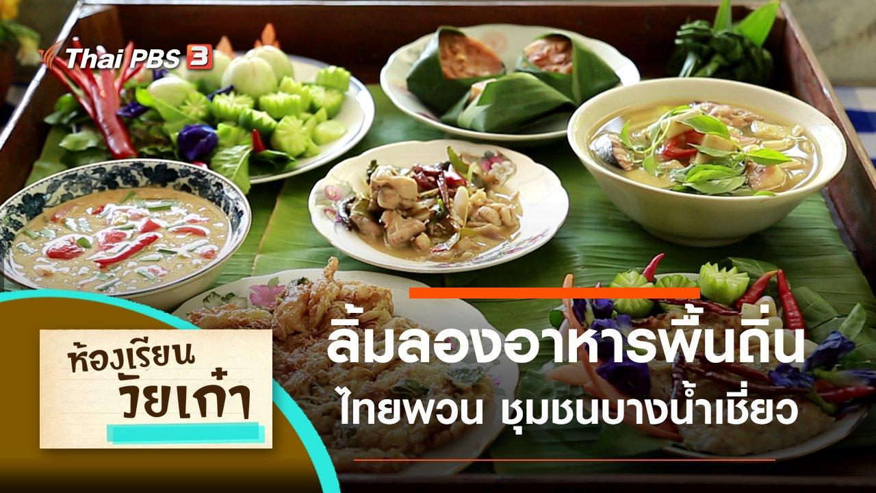 ห้องเรียนวัยเก๋า - ลิ้มลองอาหารพื้นถิ่นไทยพวน ชุมชนบางน้ำเชี่ยว