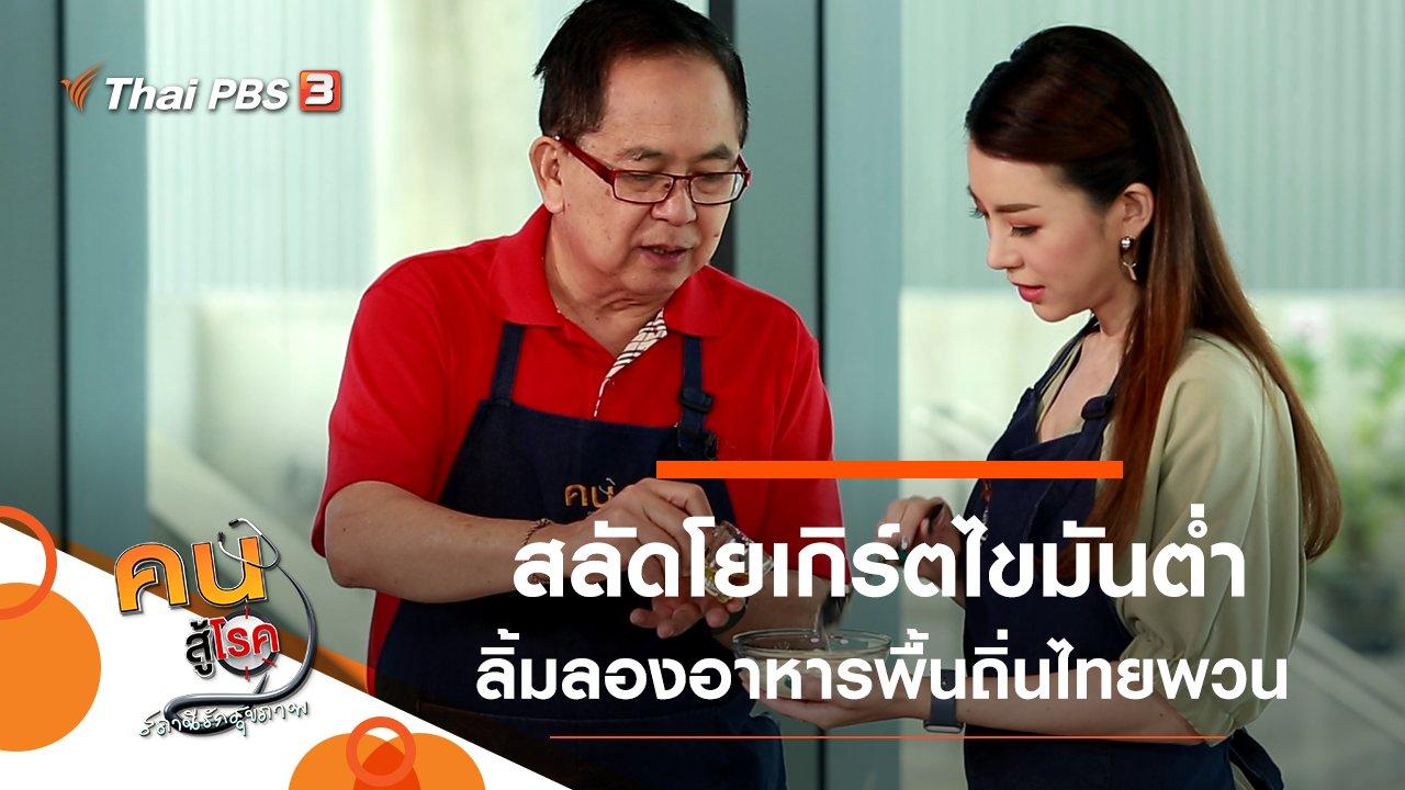 คนสู้โรค - สลัดโยเกิร์ตไขมันต่ำ, ลิ้มลองอาหารพื้นถิ่นไทยพวน
