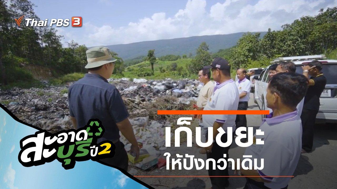 สะอาดบุรี - เก็บขยะให้ปังกว่าเดิม