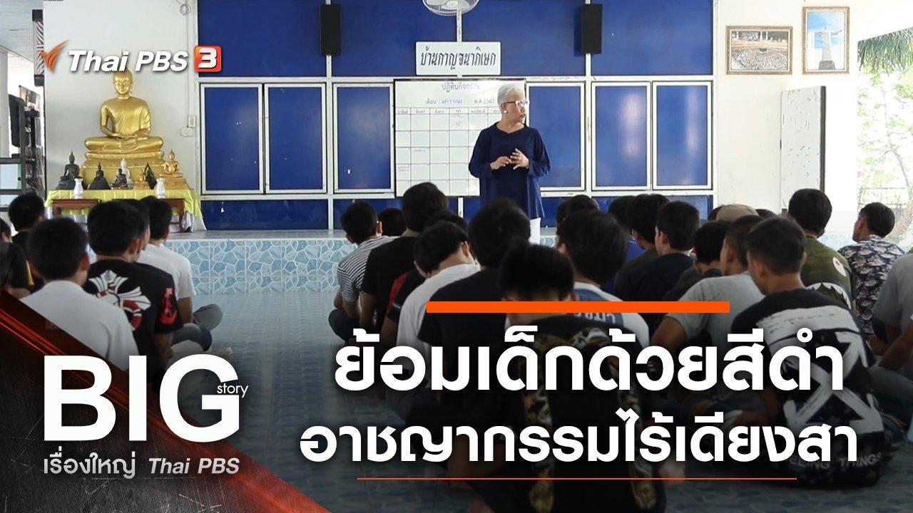 Big Story เรื่องใหญ่ Thai PBS - ย้อมเด็กด้วยสีดำ อาชญากรรมไร้เดียงสา