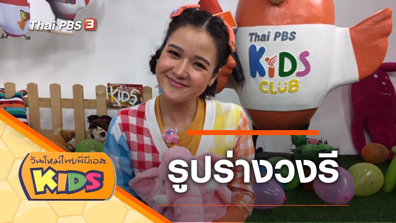 วันใหม่ไทยพีบีเอสคิดส์ - รูปร่างวงรี