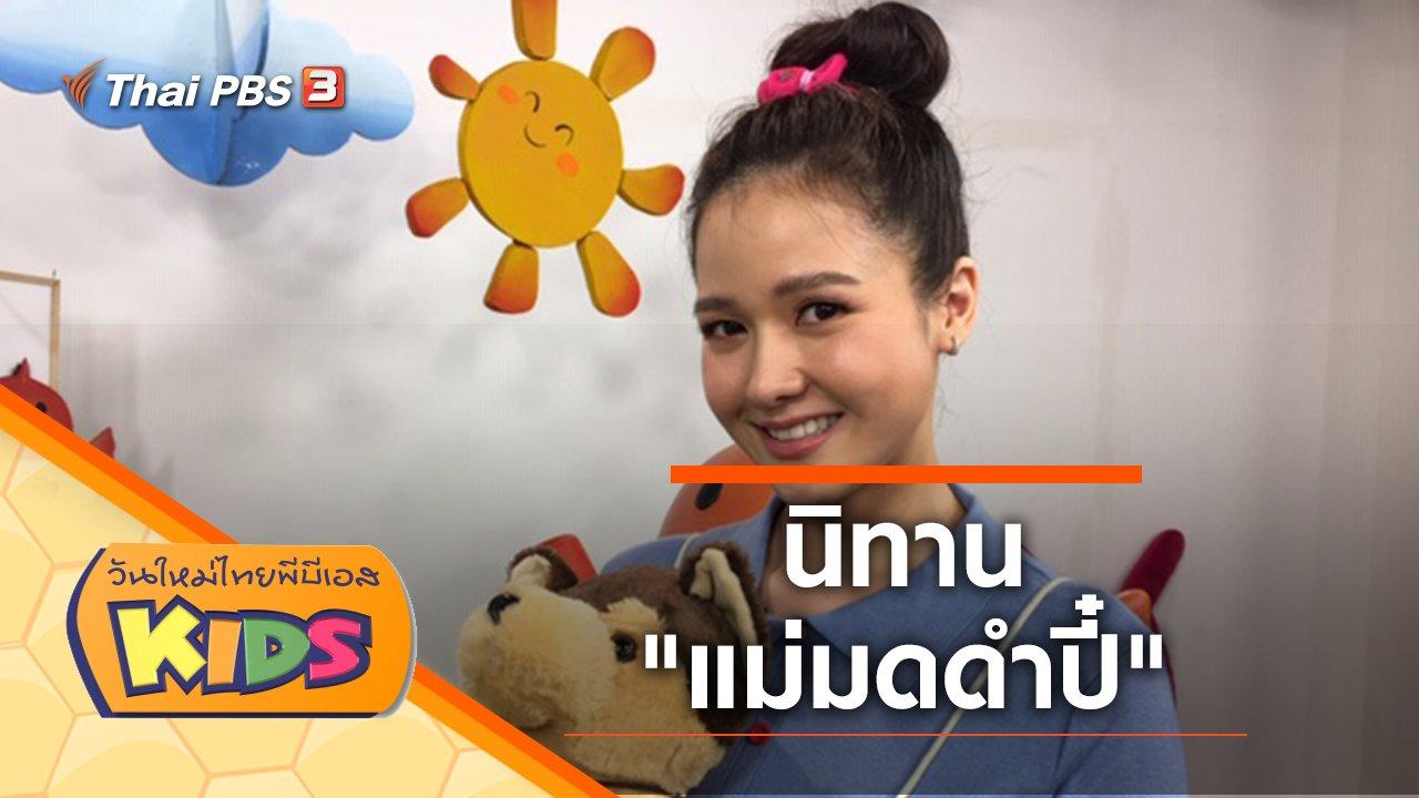 """วันใหม่ไทยพีบีเอสคิดส์ - นิทาน """"แม่มดดำปี๋"""""""