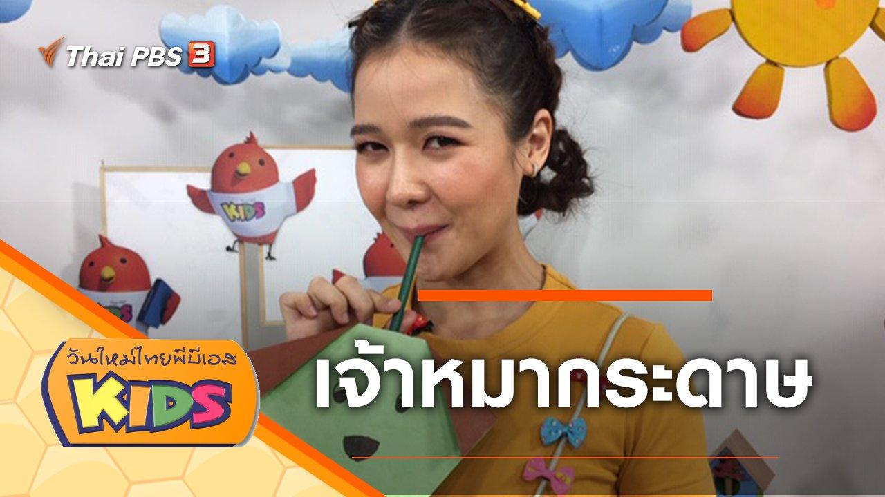 วันใหม่ไทยพีบีเอสคิดส์ - เจ้าหมากระดาษ