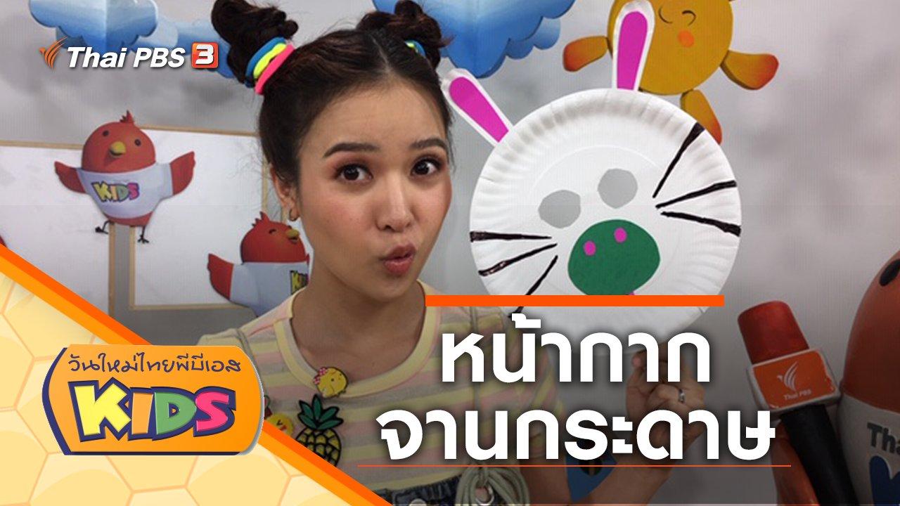 วันใหม่ไทยพีบีเอสคิดส์ - หน้ากากจานกระดาษ