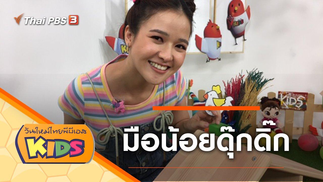 วันใหม่ไทยพีบีเอสคิดส์ - มือน้อยดุ๊กดิ๊ก
