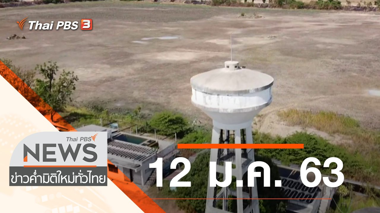 ข่าวค่ำ มิติใหม่ทั่วไทย - ประเด็นข่าว (12 ม.ค. 63)