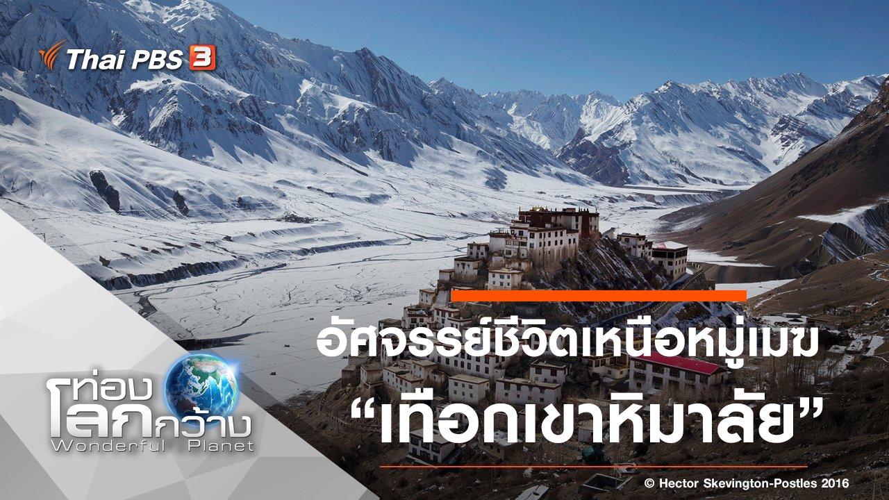 ท่องโลกกว้าง - อัศจรรย์ชีวิตเหนือหมู่เมฆ ตอน เทือกเขาหิมาลัย