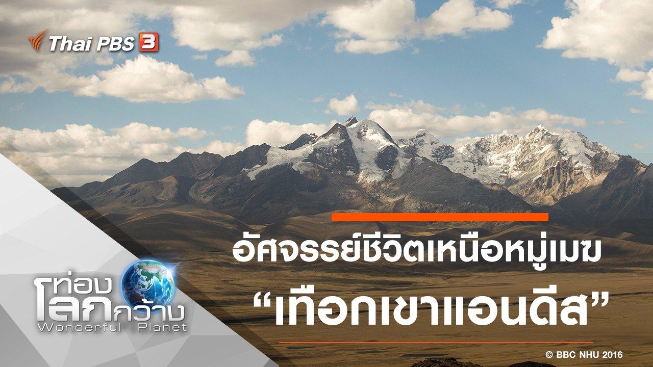 ท่องโลกกว้าง - อัศจรรย์ชีวิตเหนือหมู่เมฆ ตอน เทือกเขาแอนดีส