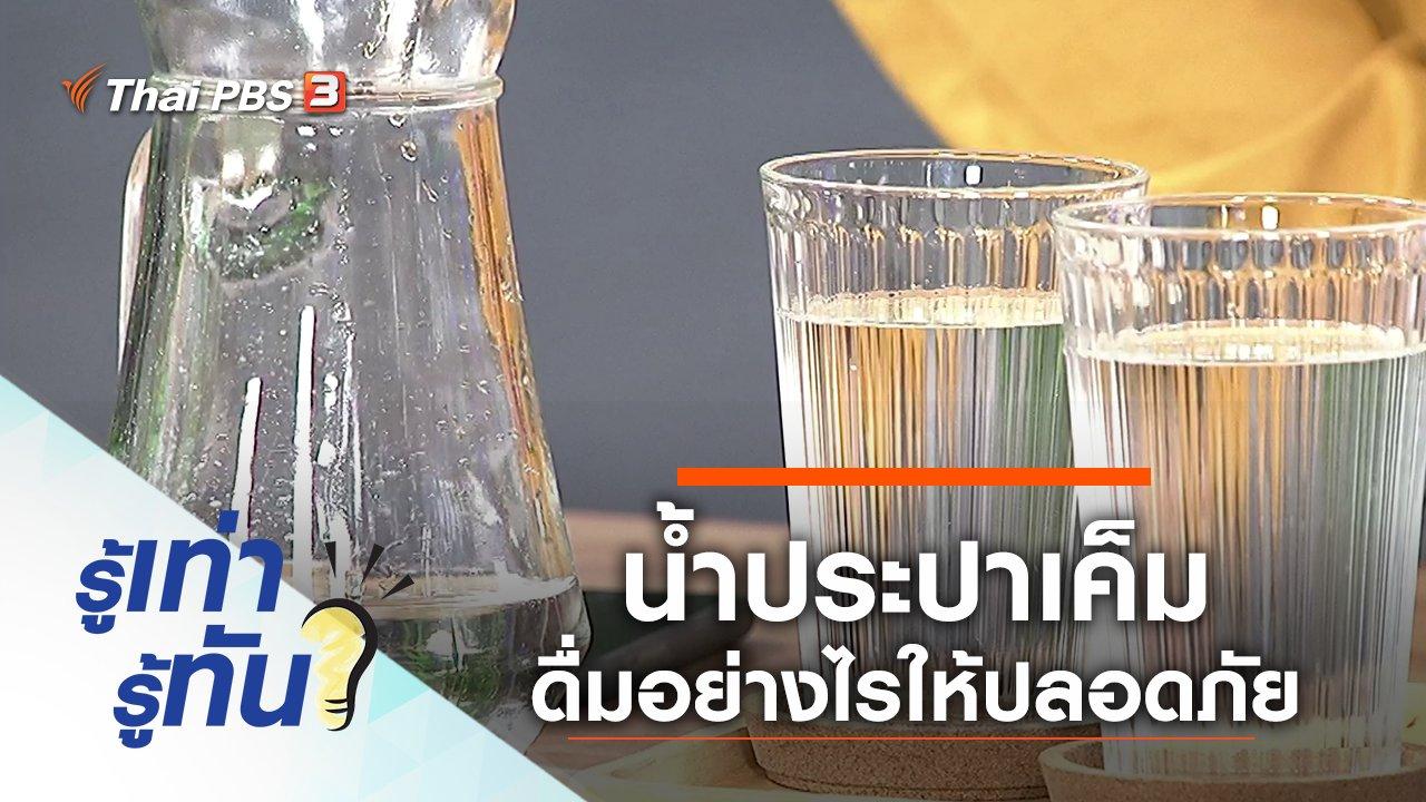 รู้เท่ารู้ทัน - น้ำประปาเค็ม ดื่มอย่างไรให้ปลอดภัย