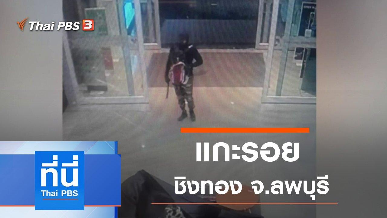 ที่นี่ Thai PBS - ประเด็นข่าว (10 ม.ค. 63)