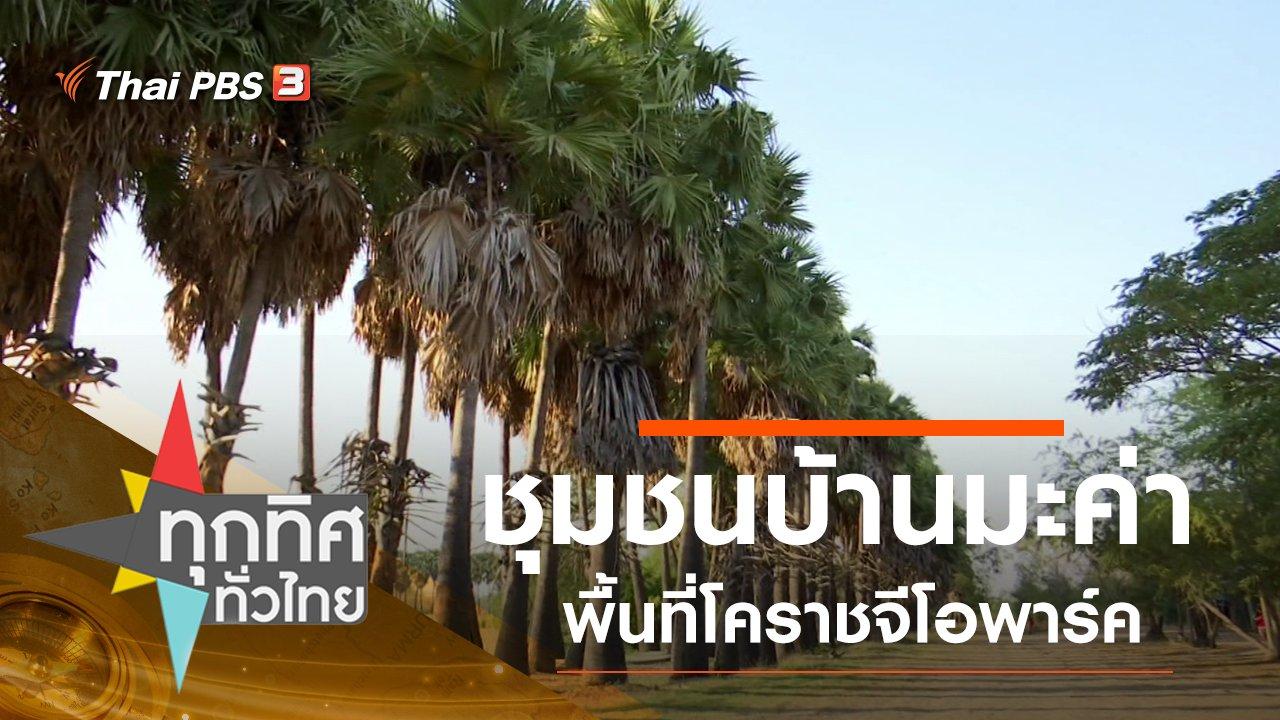 ทุกทิศทั่วไทย - ประเด็นข่าว (13 ม.ค. 63)