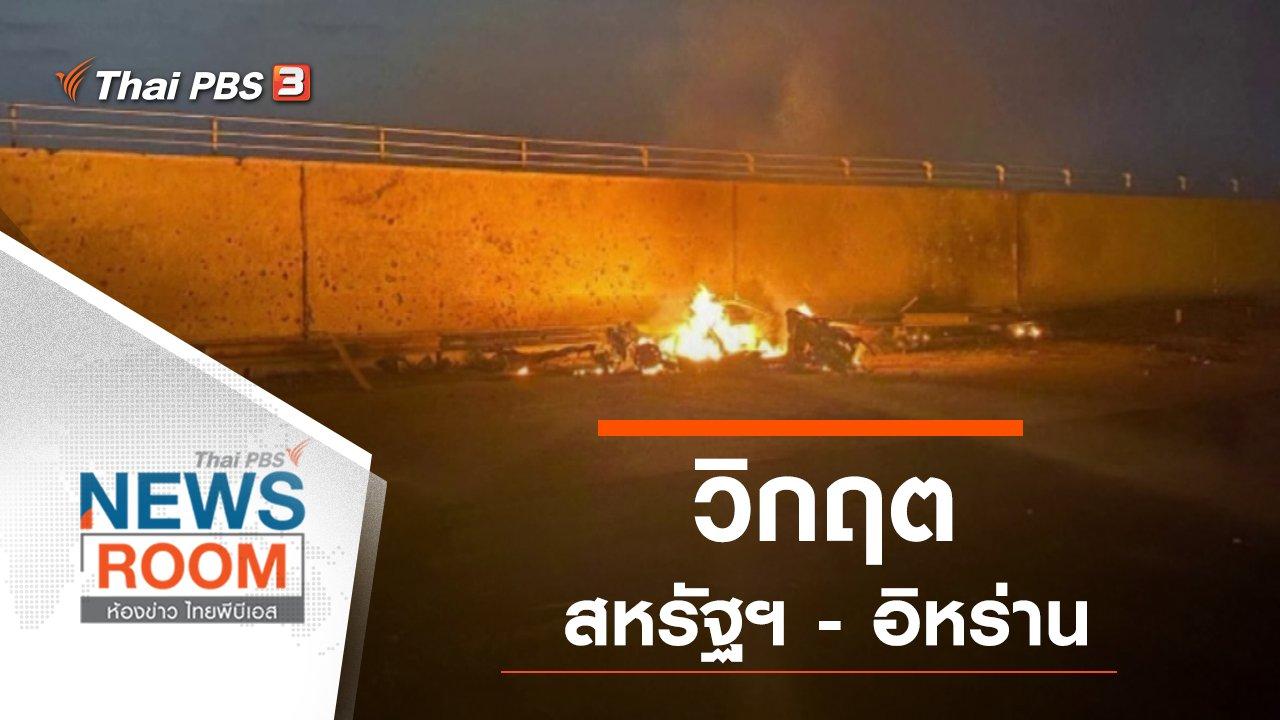 ห้องข่าว ไทยพีบีเอส NEWSROOM - ประเด็นข่าว (12 ม.ค. 63)