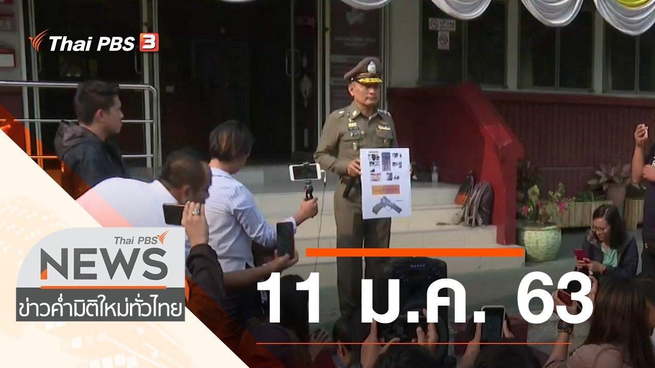 ข่าวค่ำ มิติใหม่ทั่วไทย - ประเด็นข่าว (11 ม.ค. 63)