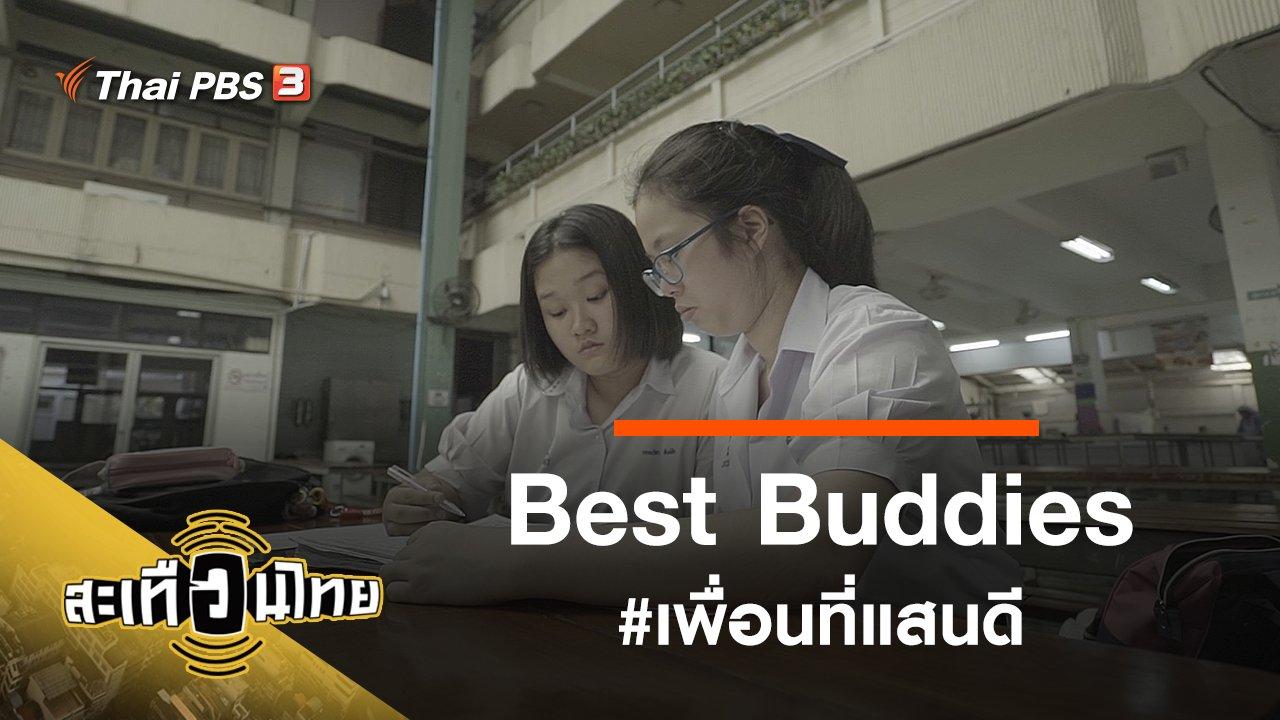 สะเทือนไทย - Best Buddies #เพื่อนที่แสนดี