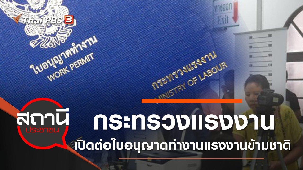 สถานีประชาชน - กระทรวงแรงงาน เปิดต่อใบอนุญาตทำงานแรงงานข้ามชาติ ปี 2563